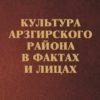 Культура Арзгирского района в фактах и лицах